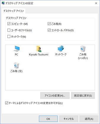 コンピューターのチェックボックス