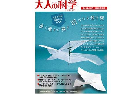 大人の科学マガジンVol.34
