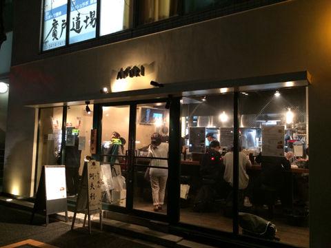 AFURI 原宿店