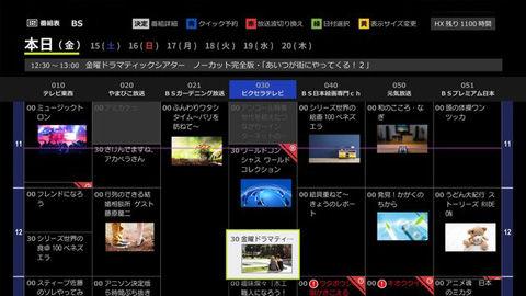 Xit アプリ番組表