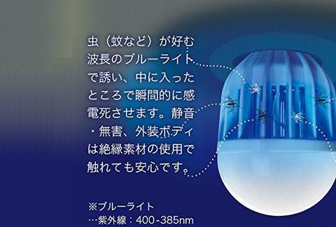 LED電球 スーパームシキラー EB-RM18A