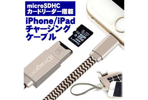 microSDカードリーダ機能付きLightning