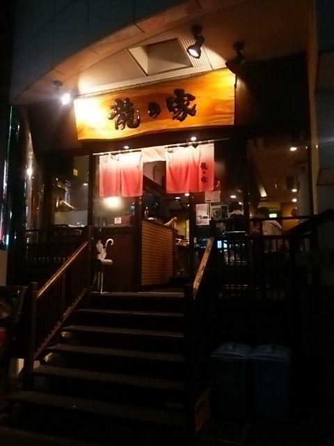 龍の家 新宿小滝橋通り店