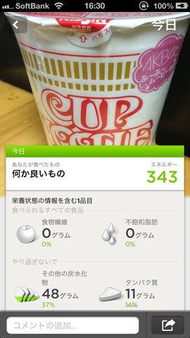 UP by Jawboneの食品認識