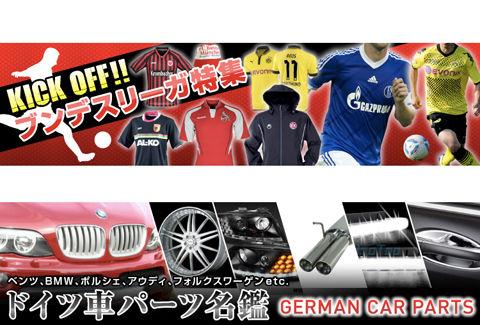ドイツのeBay商品の落札・輸入をサポート開始!