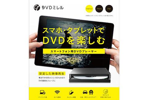 DVDミレル DVRP-W8AI2