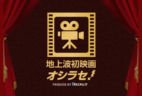 地上波初映画オシラセ!