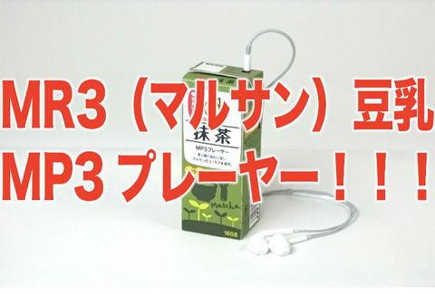 MR3(マルサン)豆乳MP3プレーヤー