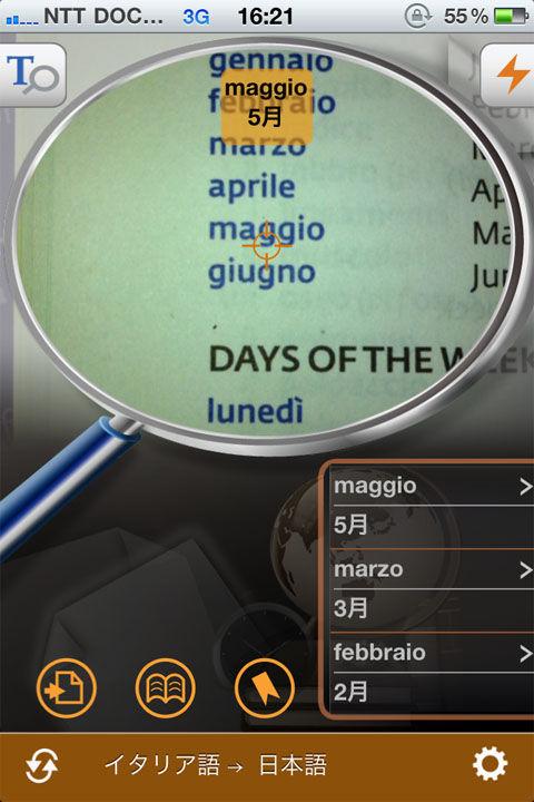 イタリア語で5月