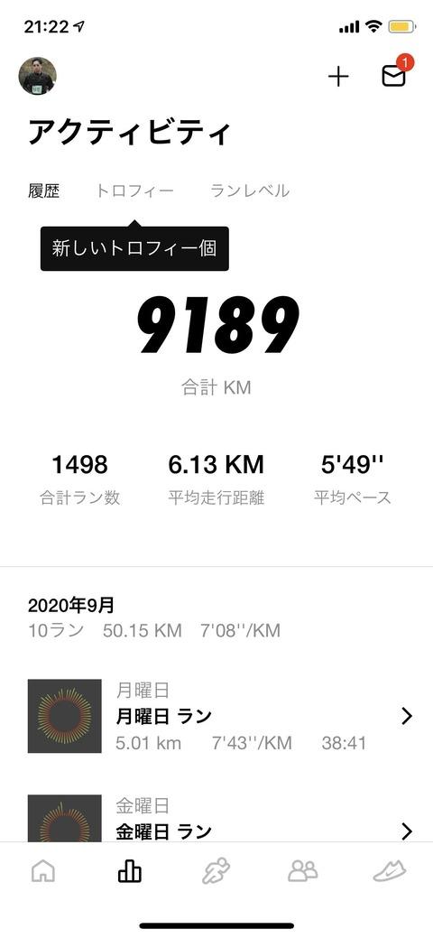 Nike Run Club September 2020