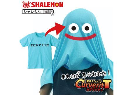 変身Tシャツカブリッティ