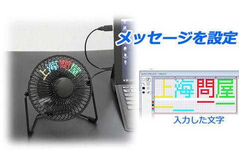LEDオリジナルメッセージ表示機能搭載 USB扇風機