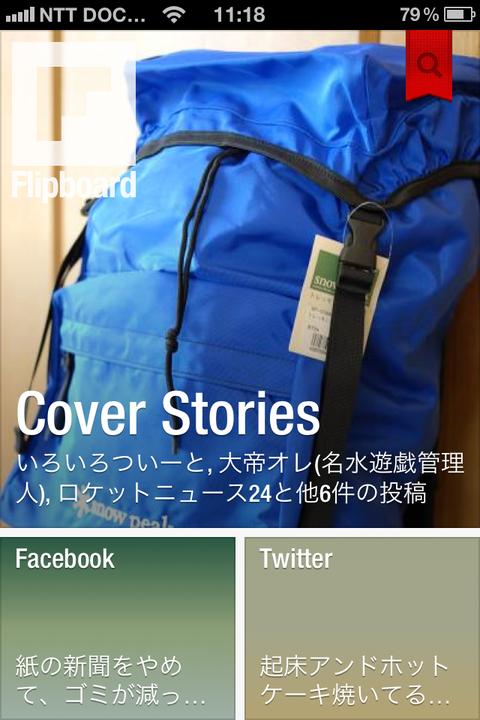 日本語版フリップボード