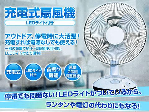 充電式扇風機 LEDライト付き