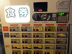 九段 斑鳩 食券自動販売機