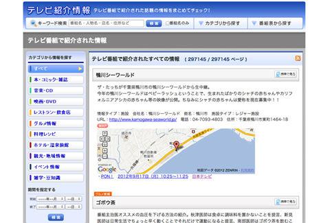 com - テレビ紹介情報
