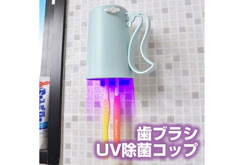 歯ブラシUV除菌コップ