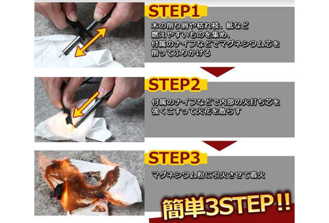 ペン型 マグネシウム ファイヤースターター