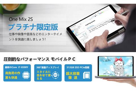 ONE-NETBOOK OneMix 2S プラチナ限定版