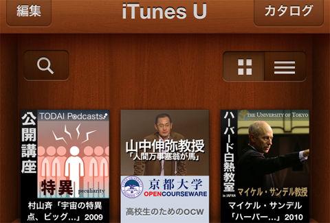 iTunesU