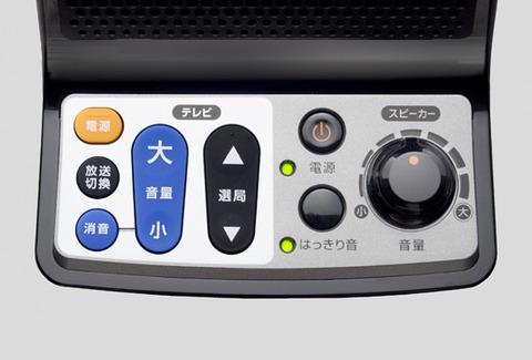 ワイヤレススピーカーとテレビ用リモコンが一体化