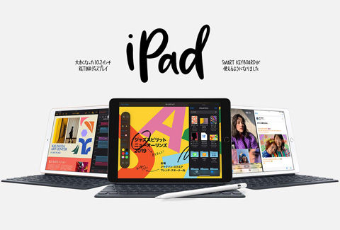 Apple iPad (2019 第7世代)