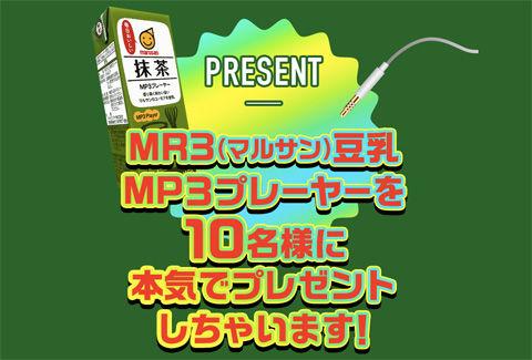 MP3プレーヤープレゼントキャンペーン