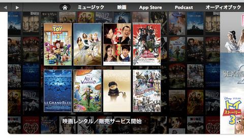 iTunes映画レンタル・販売開始