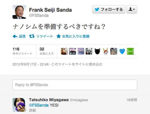 日本通信社長nanoSIMに関するtweet