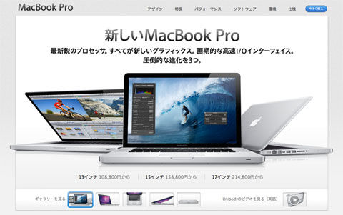 MacBook Pro (Early 2011)