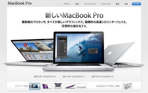 MacBook Pro (Early 2011)