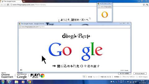 The Google Puzzle2