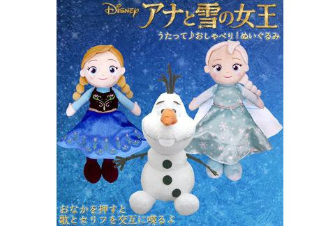 アナと雪の女王 うたって♪おしゃべり! ぬいぐるみ