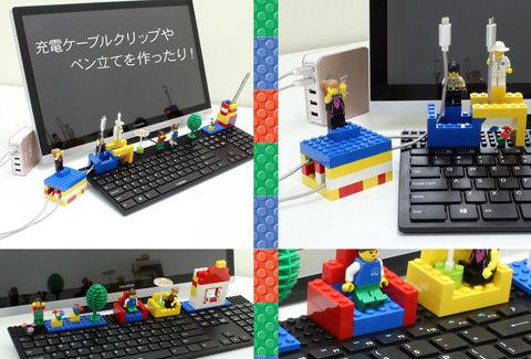 おもちゃのブロックで遊べるUSBキーボード