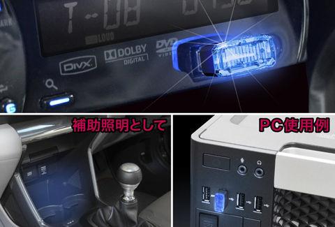 USBイルミカバー EL-168 ブルー