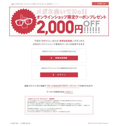 メガネ向いてHoi!2,000円分クーポン当たり