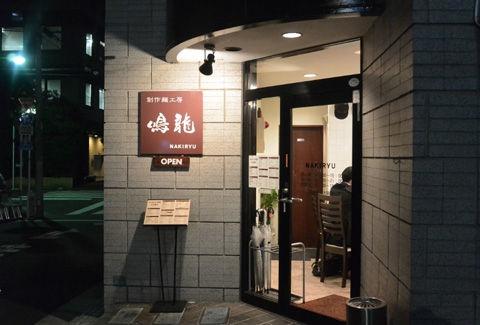 鳴龍 (NAKIRYU)