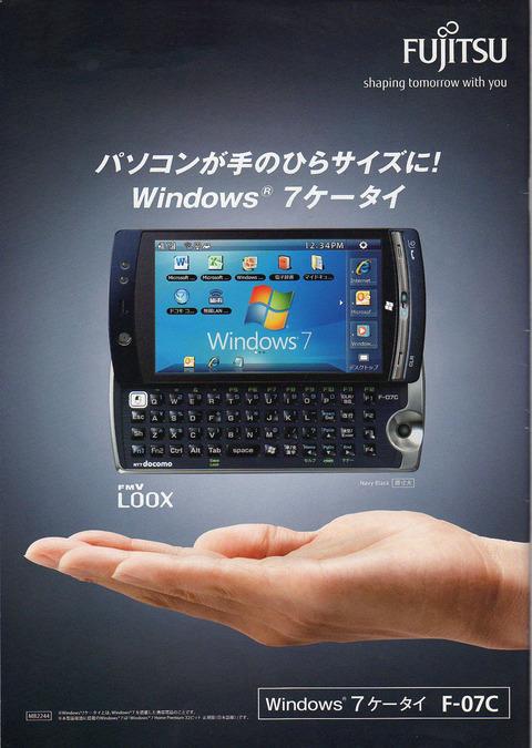 LOOX F-07C