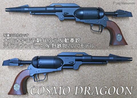 戦士の銃 コスモ・ドラグーン 鉄郎2020モデル