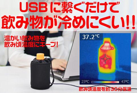 『USBドリンクウォーマー(巾着型)』