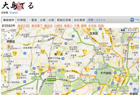大島てる CAVEAT EMPTOR:事故物件公示サイト