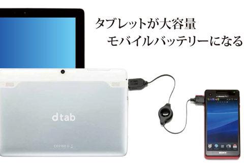 スマホで充電 レスキューケーブル for microUSB