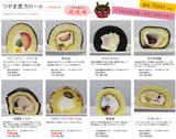 170116_A3恵方ロールチラシ