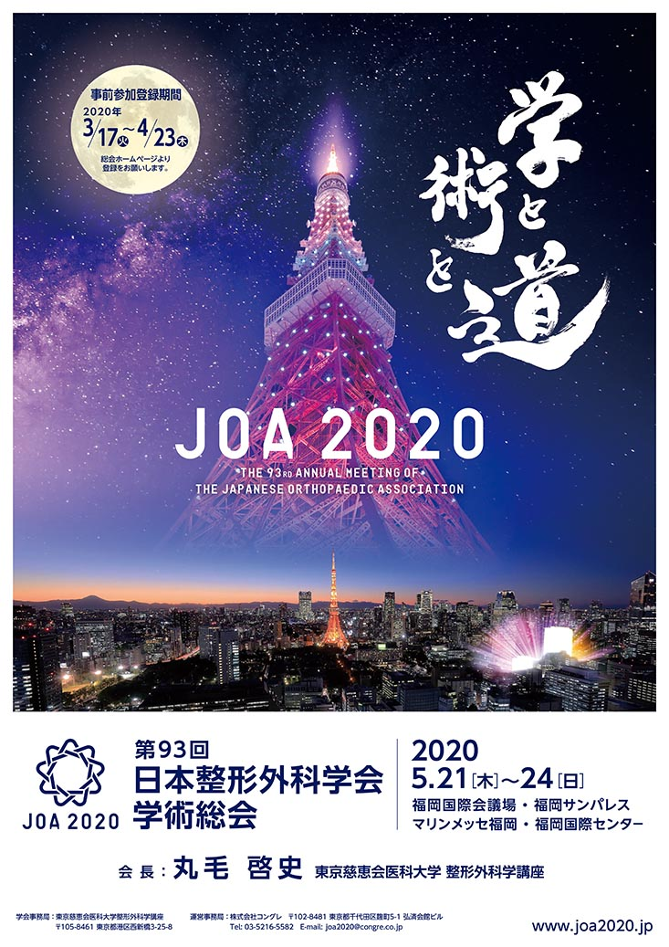 JOA2020ポスター
