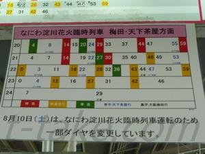 19-08-06-HK69-A