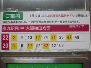 19-08-06-HK85-A