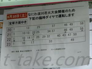19-08-12-HK43-B