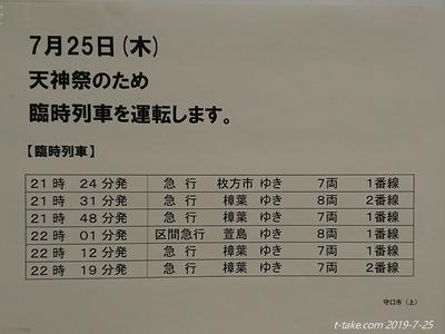 19-07-25-01
