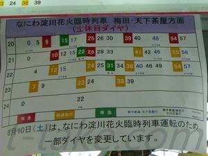 19-08-06-HK72-A