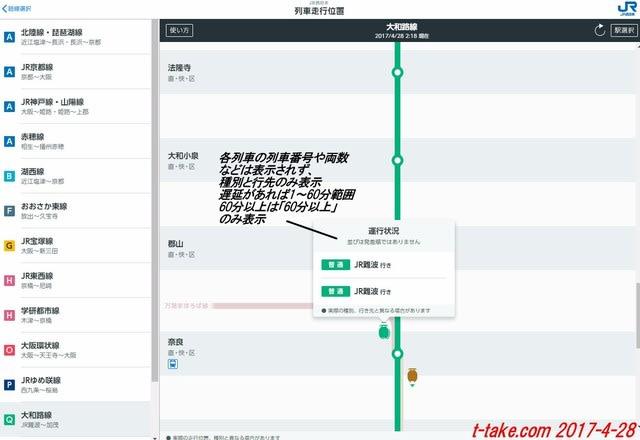 Jr 西日本 列車 走行 位置 特急列車 運行情報:JR西日本列車運行情報